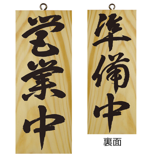 木製サイン小/縦 7623 営業中
