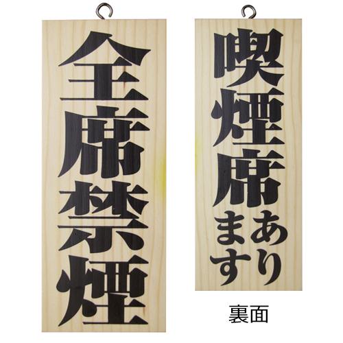 木製サイン小/縦 5815 全席禁煙