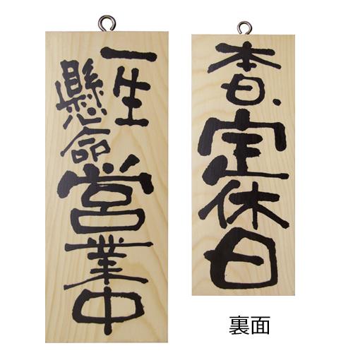 木製サイン小/縦 2573 一生懸命営業中