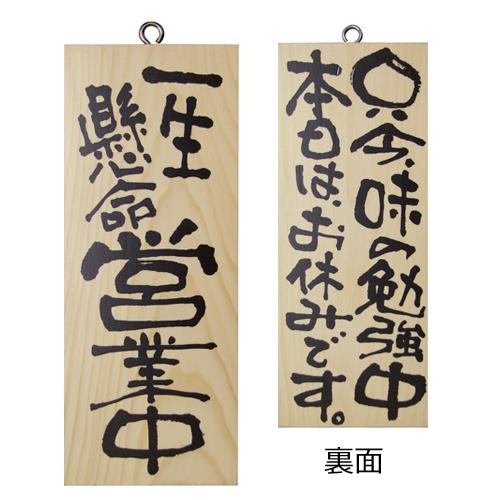 木製サイン小/縦 2579 一生懸命営業中