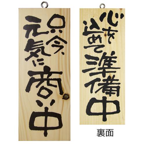 木製サイン小/縦 3954 只今、元気に商…