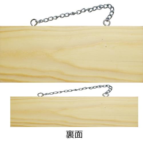 木製サイン小/横 2618 無地