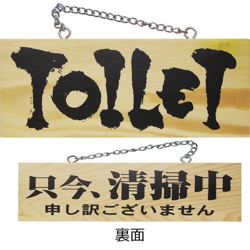 木製サイン小/横 3958 TOILET