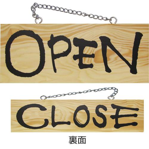木製サイン小/横 3956 OPEN