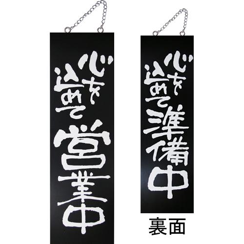 kuro木製サイン大 3962 心を込めて営業中