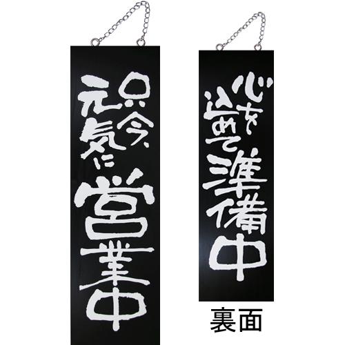 kuro木製サイン大 3963 只今、元気に営…