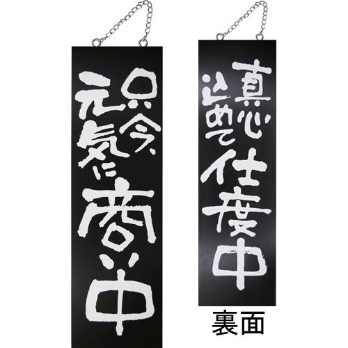 kuro木製サイン大 3966 只今、元気に商…