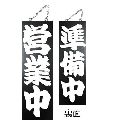 kuro木製サイン中/縦 7637 営業中