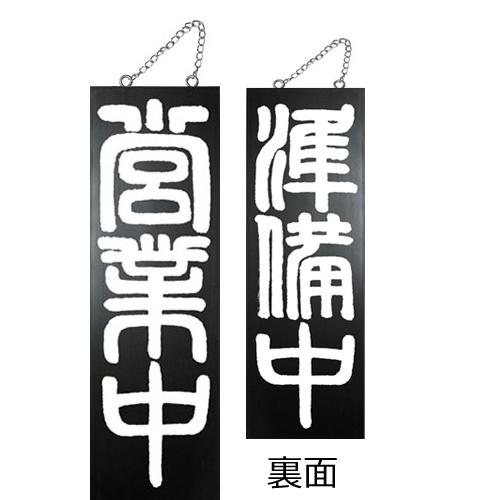 kuro木製サイン中/縦 7638 営業中