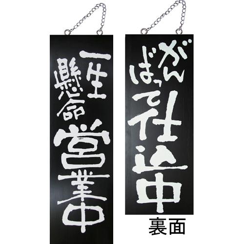 kuro木製サイン中/縦 3969 一生懸命営業中