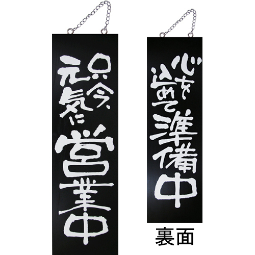 kuro木製サイン中/縦 3971 只今、元気に…