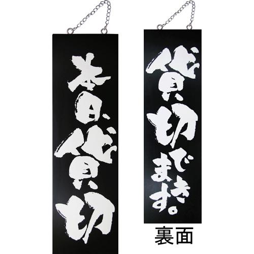 kuro木製サイン中/縦 3977 本日、貸切
