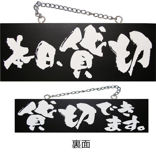 kuro木製サイン中/横 3984 本日、貸切