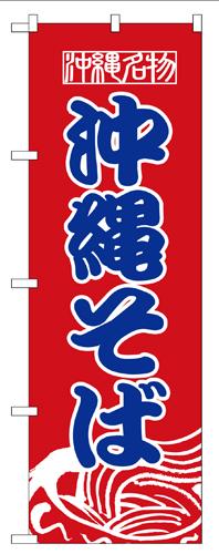 のぼり 8089 沖縄そば