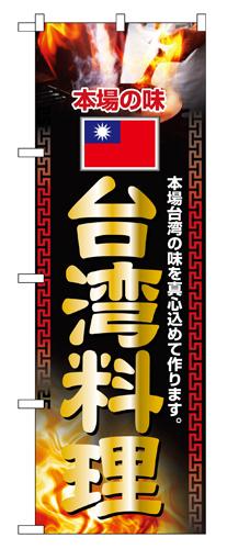 のぼり 2718 台湾料理