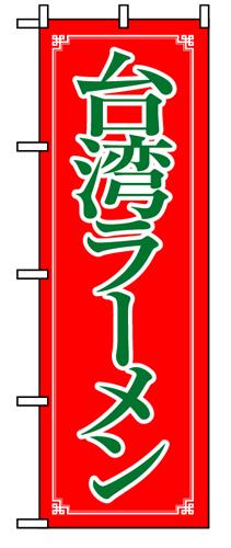 のぼり 8085 台湾ラーメン