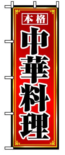 のぼり 8094 本格中華料理