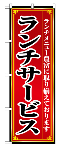 のぼり 8103 ランチサービス