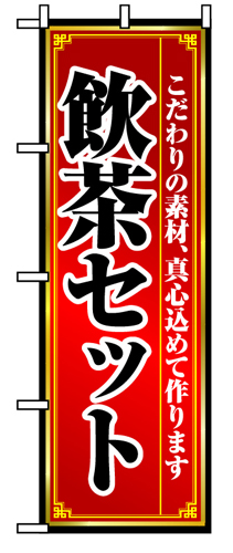 のぼり 8104 飲茶セット
