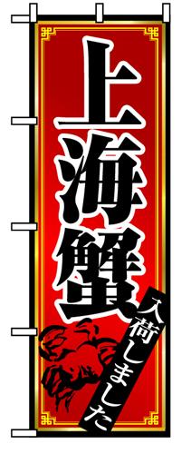 のぼり 8105 上海蟹
