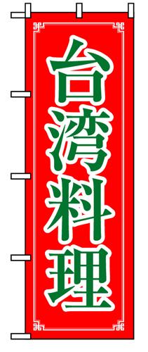 のぼり 8108 台湾料理