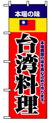 のぼり 8109 本場の味台湾料理