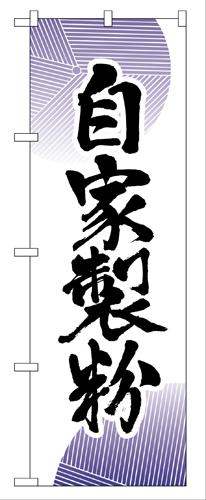 のぼり 9881 自家製粉