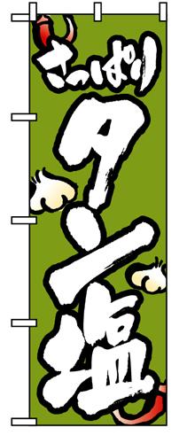 のぼり 8126 タン塩