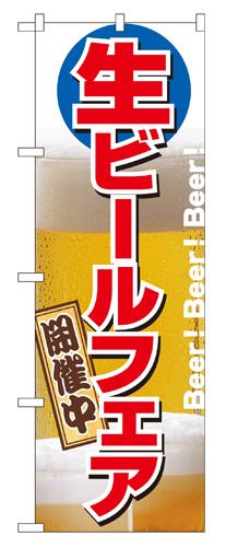 のぼり 2929 生ビールフェア開催中