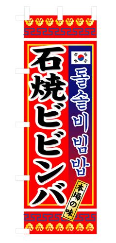 のぼり 3305 石焼ビビンバ
