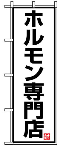 のぼり 8137 ホルモン専門店