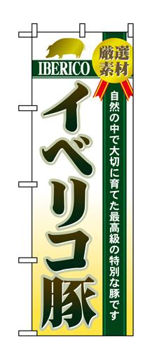 のぼり 1322 イベリコ豚