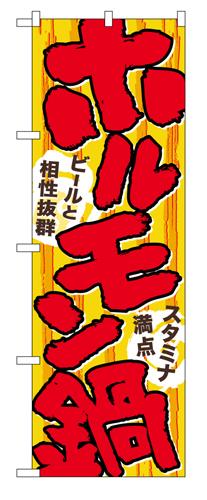のぼり 4804 ホルモン鍋