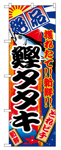 のぼり 2668 鰹タタキ