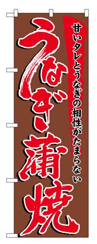 のぼり 5026 うなぎ蒲焼