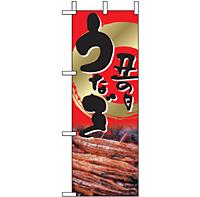 ミニのぼり 9541 土用丑の日鰻2