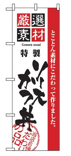 のぼり 2429 厳選素材ソースカツ丼