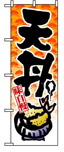 のぼり 8163 天丼