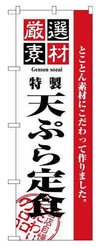 のぼり 2645 厳選素材天ぷら定食
