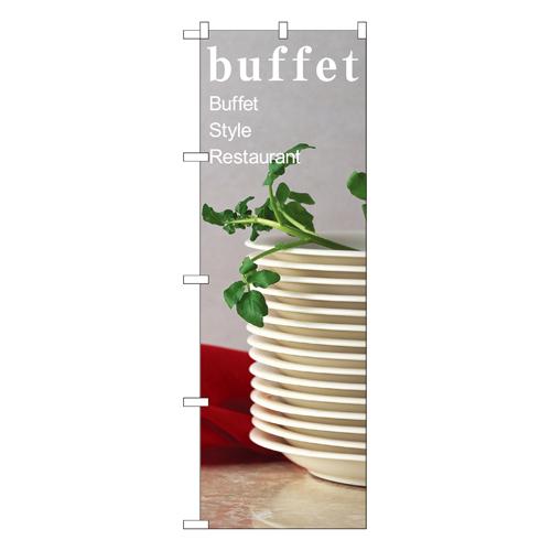 のぼり 7426 buffet