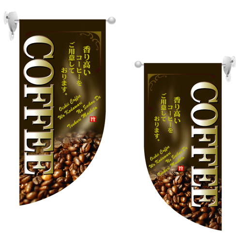 ミニRのぼり 4007 COFFEE