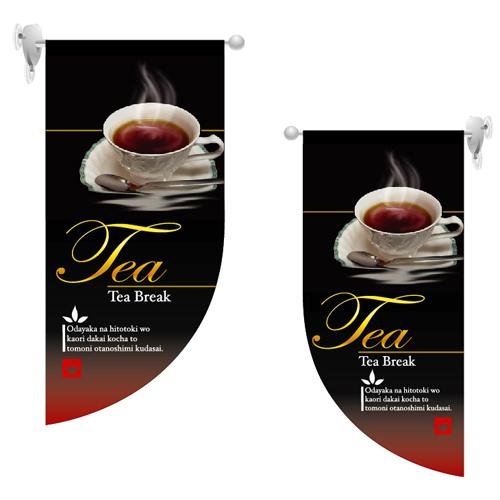 ミニRのぼり 4021 紅茶