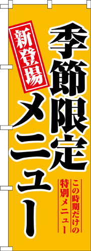 のぼり 5802 季節限定メニュー