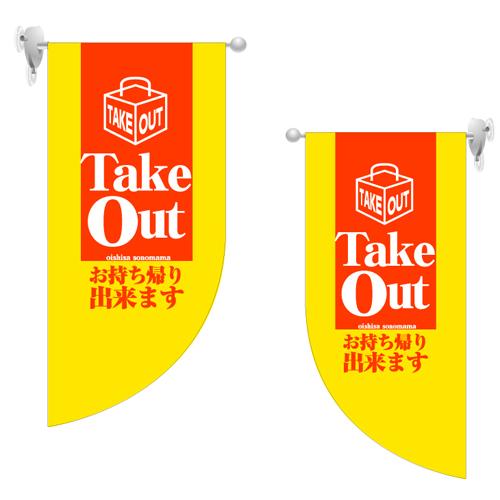 ミニRのぼり 4024 TakeOut