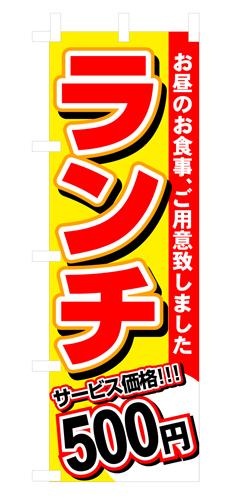 のぼり 3336 ランチ500円