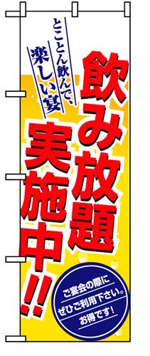 のぼり 8196 飲み放題実施中!!