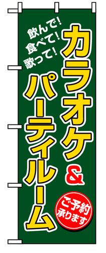 のぼり 8231 カラオケ&パーティルーム