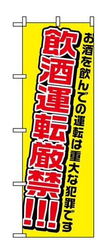 のぼり 1335 飲酒運転厳禁