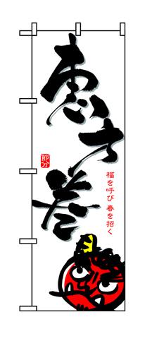 のぼり 8242 恵方巻/白