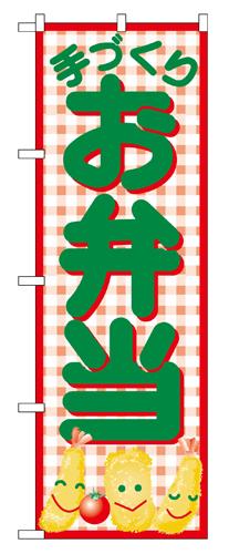のぼり 352 お弁当